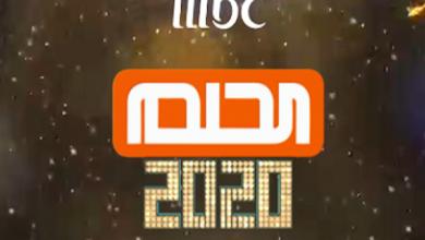 Photo of خطوات وأرقام الاشتراك في مسابقة الحلم 2020 عبر الهاتف والانترنت