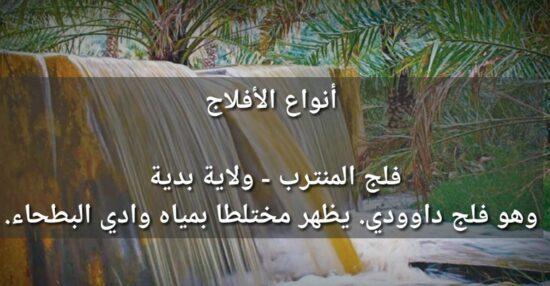 انواع الافلاج في عمان