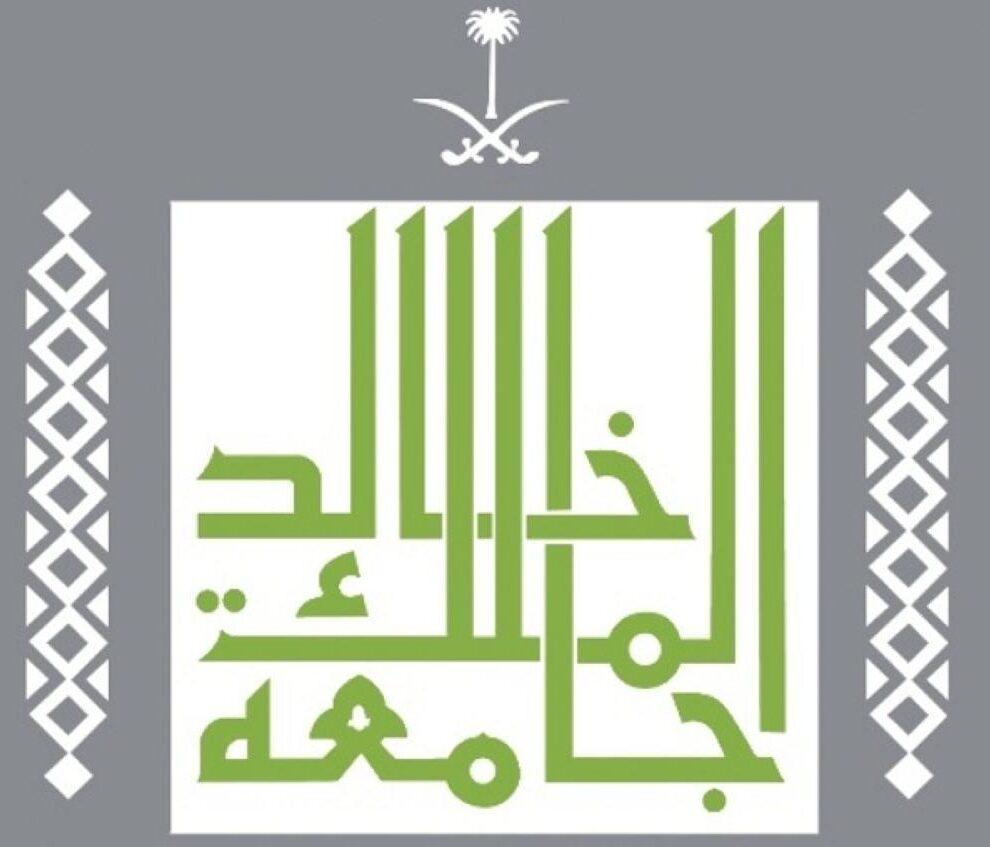 التسجيل الالكتروني جامعة الملك خالد