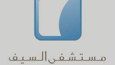 Photo of الرقم الالي لمستشفى السيف