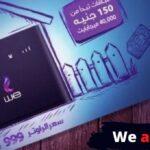 أسعار الانترنت الهوائي من we المصرية للاتصالات بدون تليفون أرضي