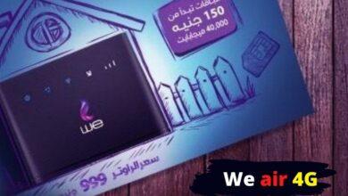 Photo of أسعار الانترنت الهوائي من we المصرية للاتصالات بدون تليفون أرضي