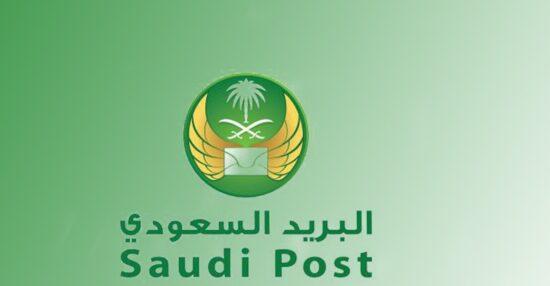 الرمز البريدي ضمد في السعودية