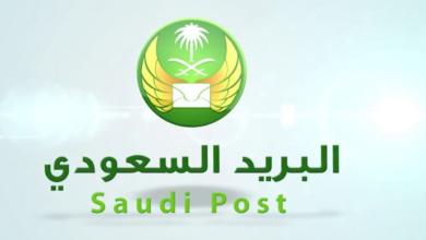 Photo of الرمز البريدي لجازان والمدن الموجودة في المناطق الإقليمية في المملكة