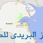 الرمز البريدي للكويت