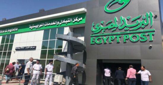 وظائف البريد المصري براتب يبدأ من 3500 جنيه وما هي شروط الوظائف والاوراق المطلوبة للتقديم