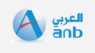 Photo of رقم البنك العربي لتمويل السيارات وأنواع القروض الممنوحة في المملكة العربية السعودية