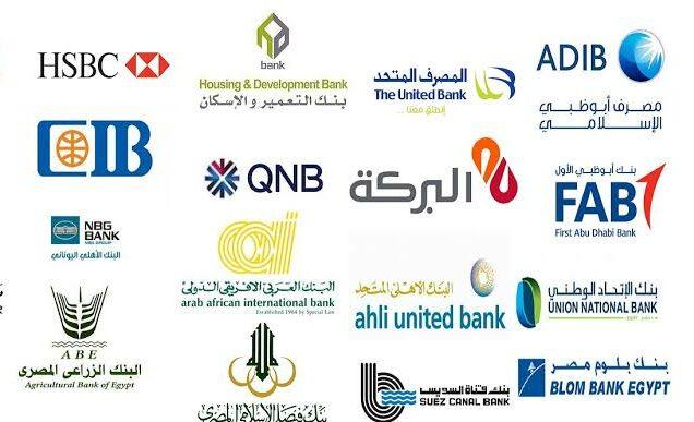 أفضل البنوك الأجنبية في مصر 2021 وأهم المميزات التي تقدمها للعملاء