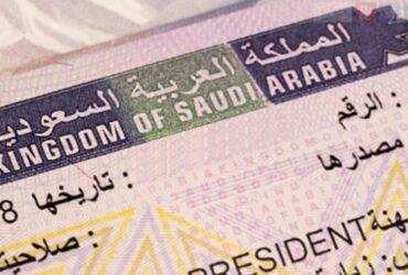 شروط التأشيرة السياحية للسعودية وطريقة الحصول عليها