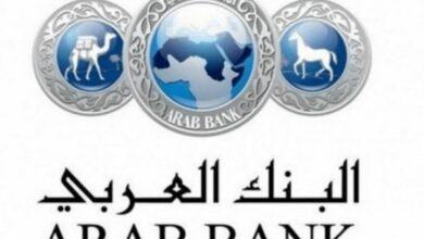 Photo of طريقة التسجيل في البنك العربي اون لاين 2021