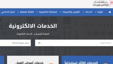 Photo of رابط التسجيل في القوى العاملة سلطنة عمان