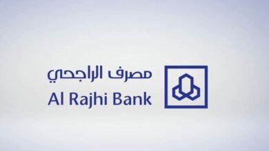 الهاتف التسويقي لبنك الراجحي وأهم مزايا الاتصال بمصرف الراجحي