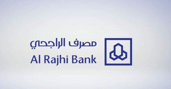 الهاتف التسويقي لبنك الراجحي وأهم مزايا الاتصال بمصرف الراجحي موجز مصر