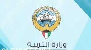 المدارس التي رفعت النتائج الكويت 2021 عبر موقع وزارة التربية ودرجات الطلاب