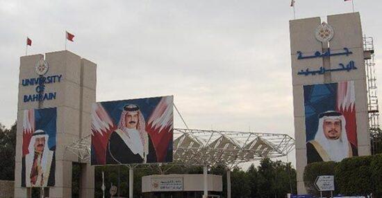 اسماء الجامعات المعترف بها في البحرين