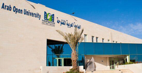 رسوم الجامعة العربية المفتوحة البحرين 2020