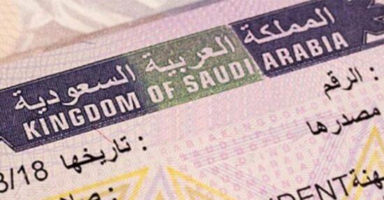 شروط الحصول على تأشيرة مضيف نظام ابشر