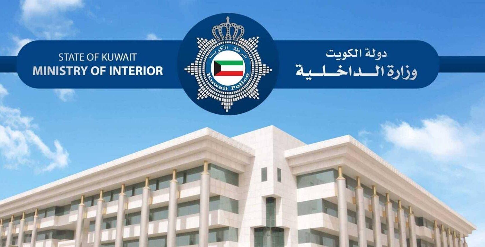 رابط الحصول على تصريح تشييع جنازة الكويت