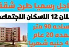 خطوات الأوراق المطلوبة لحجز شقق الإسكان الاجتماعي الاعلان الرابع عشر 2020