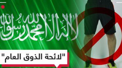 Photo of مخالفات الذوق العام المملكة السعودية