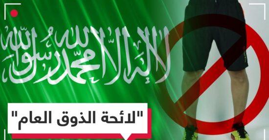 مخالفات الذوق العام المملكة السعودية