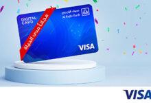 البطاقة الرقمية الراجحي وكيفية الحصول عليها