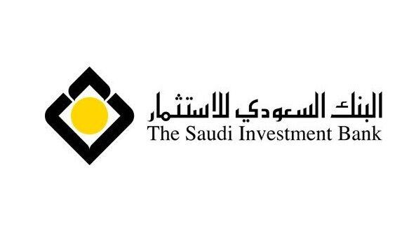 البنك السعودي للاستثمار فتح حساب جاري والمستندات المطلوبة لفتح الحساب الأصالة الجاري