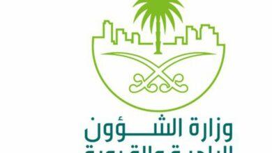 Photo of وزارة الشؤون البلدية والقروية الخدمات الإلكترونية