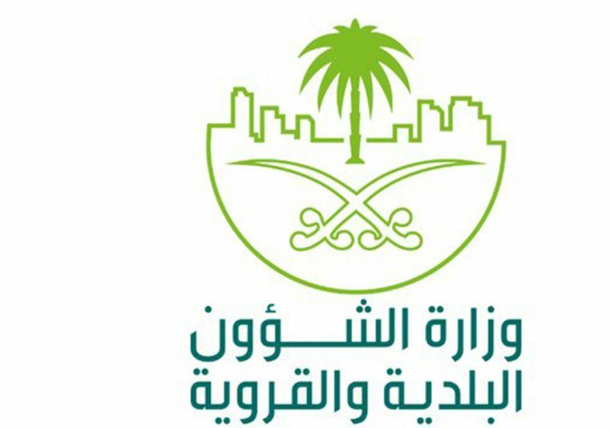 وزارة الشئون البلدية والقروية نبذة مختصرة عنها وأسماء من عملوا بها