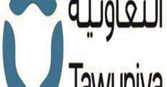 أسعار التأمين الطبي للأفراد التعاونية في السعودية