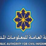 الهيئة العامة للمعلومات المدنية تصريح عدم التعرض لفرد