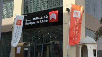 بنك القاهرة يطلق حساب توفير بكرة للسيدات بقسط يبدأ من 100 جنيه