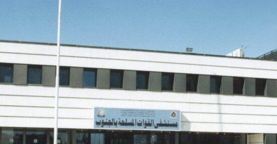 مستشفى القوات المسلحة بالجنوب تسجيل الدخول وحجز موعد عيادات طب الأسرة