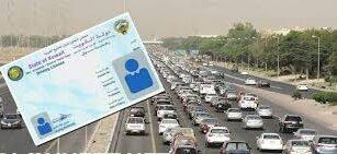 تجديد الليسن الكويتي اون لاين 2020 وما هي خطوات تجديد الرخصة