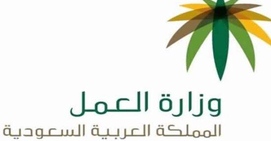 نص المادة 77 من قانون العمل السعودي 2021