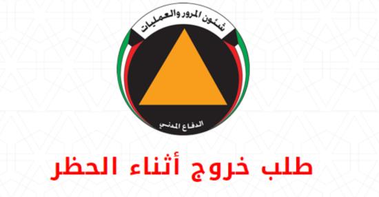 الدفاع المدني الكويتي تصريح اثناء الحظر وما هي خطوات اصداره