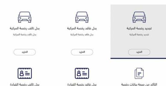 الاوراق المطلوبة لتجديد رخصة السيارة ورسوم وتكاليف التجديد في المرور أو إلكترونيا