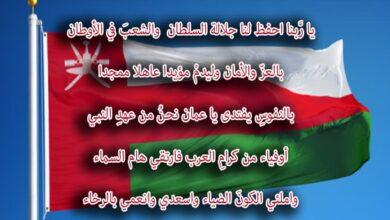 Photo of كلمات النشيد الوطني العماني الجديد
