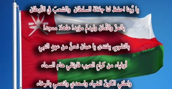 كلمات النشيد الوطني العماني الجديد