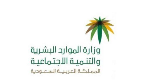 تعميم وزارة الموارد البشرية