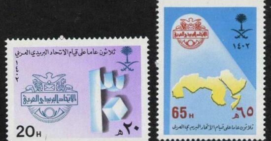 متى انضمت عمان الى الاتحاد البريدي العربي