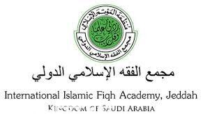 متى انضمت عمان الى مجمع الفقه الاسلامي