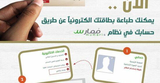 طباعة بطاقة الهيئة السعودية للتخصصات الصحية عبر ممارس بلس