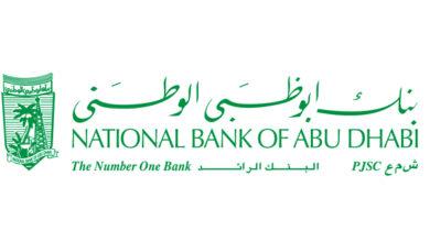 Photo of رقم بنك أبوظبي الوطني وعناوين أهم فروعه في مصر ومميزات البطاقات البلاتينية