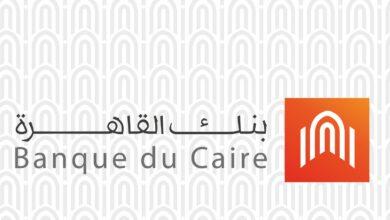 Photo of شكاوى بنك القاهرة داخل مصر وخارجها وشرح تطبيقات البنك على الهاتف