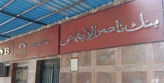 فروع وعناوين بنك ناصر الاجتماعي في مصر وأهم الخدمات التي يقدمها