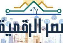 رابط بوابة مصر الرقمية 2020 digital.gov.eg وشرح خطوات التسجيل وكيفية أرسال شكاوى