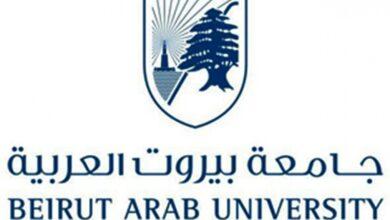 Photo of متى تأسست جامعة بيروت العربية ؟ وأهم الكليات والتخصصات الموجودة بها