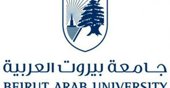 متى تأسست جامعة بيروت العربية ؟ وأهم الكليات والتخصصات الموجودة بها