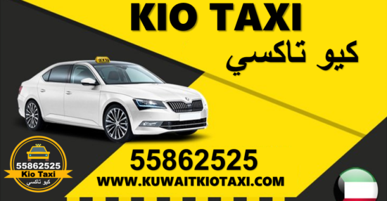 """رقم تاكسي """"سيارة أجرة"""" بالقرب منك في الكويت"""